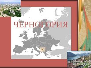 Географическое положение Черногории и политическая ситуация